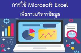 การใช้ Microsoft Excel เพื่อการบริหารข้อมูล