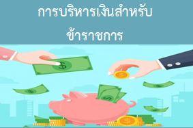 การบริหารเงินสำหรับข้าราชการ