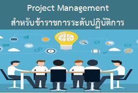 Project Management สำหรับข้าราชการระดับปฏิบัติการ