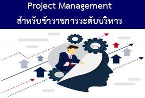 Project Management สำหรับข้าราชการระดับบริหาร