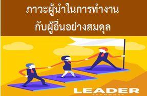 ภาวะผู้นำในการทำงานกับผู้อื่นอย่างสมดุล (Working with People)