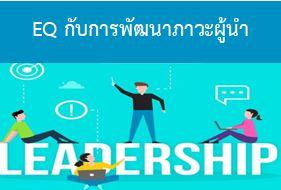 EQ กับการพัฒนาภาวะผู้นำ