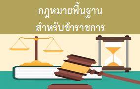 กฎหมายพื้นฐานสำหรับข้าราชการ