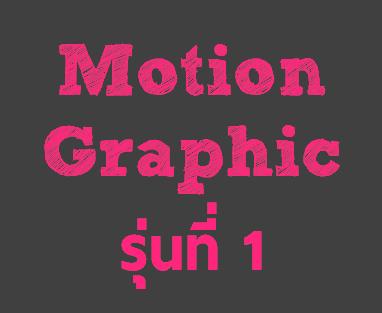 OCSC Motion Graphic รุ่นที่ 1