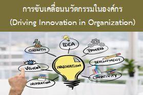 การขับเคลื่อนนวัตกรรมในองค์กร (Driving Innovation in Organization)