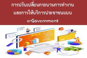 การปรับเปลี่ยนกระบวนการทำงานและการให้บริการประชาชนแบบ e-Government
